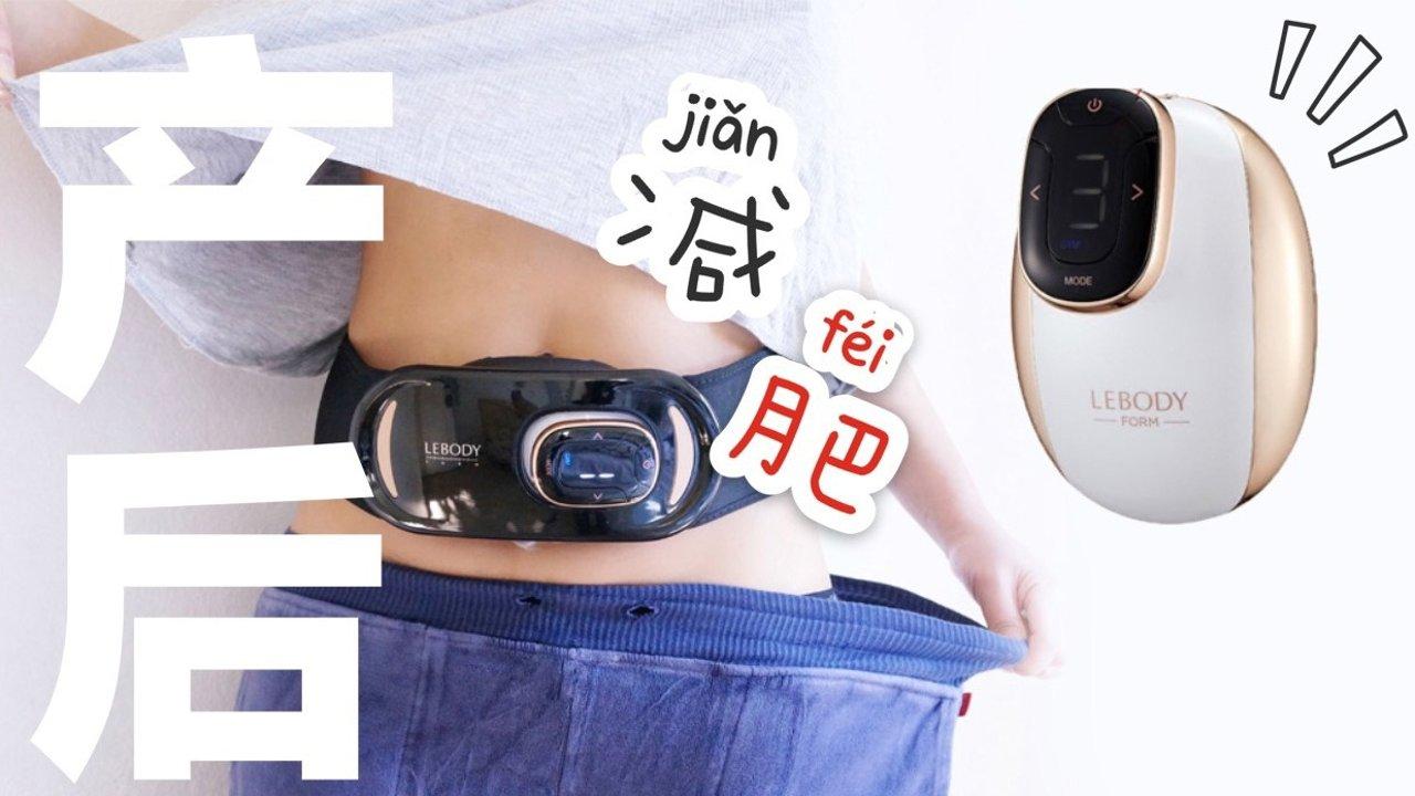 瘦身黑科技 | Lebody美体仪,史上最有感,效果堪比超声刀,亲测有效!(附前后对比图)