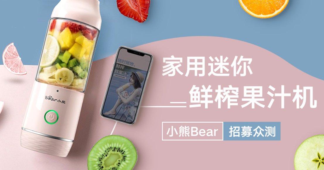 小熊Bear迷你鲜榨果汁机(微众测)