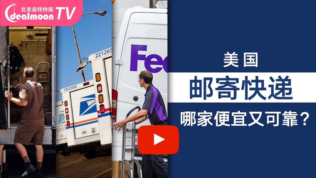 美国三大快递这样寄最便宜可靠!USPS、UPS、FedEx 全攻略!
