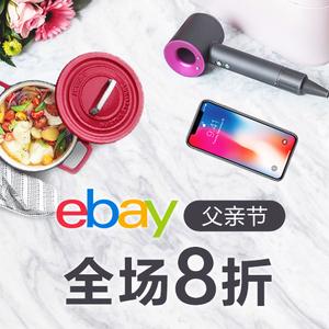 满$65享额外8折限今天:ebay 父亲节大促销  今晚东部时间10点截止