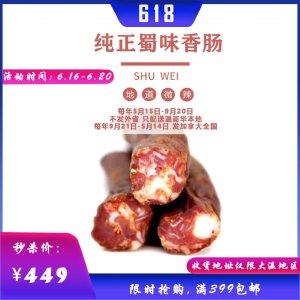 蜀味烟熏麻辣香肠550克四川特产川味微辣香肠3包