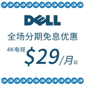 Save BigNo interest Financing deal @Dell