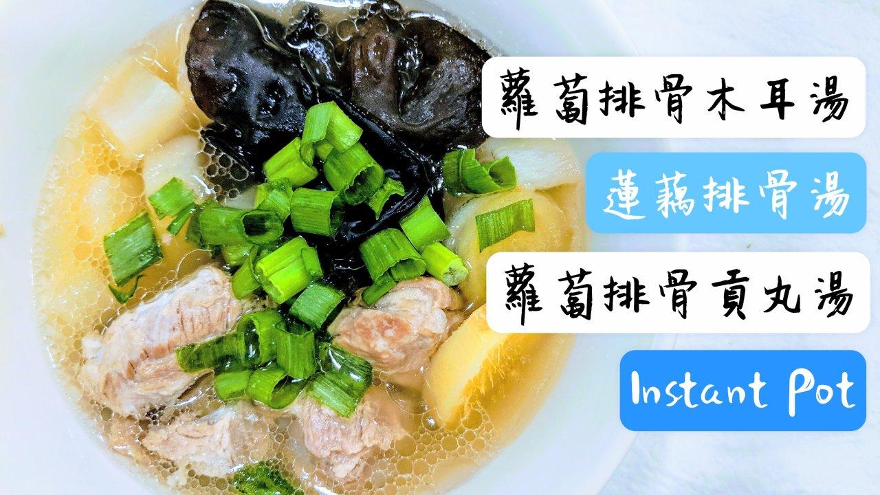 三汤鲜上天|萝卜排骨木耳汤/ 莲藕排骨汤/ 萝卜排骨贡丸汤食谱(Instant Pot&电饭煲都能做)