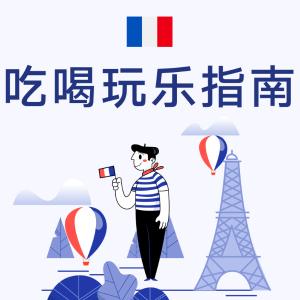 第30届宠物展定档10月2-3日2021法国吃喝玩乐看这里 探店、购物、美食、看展一键解锁