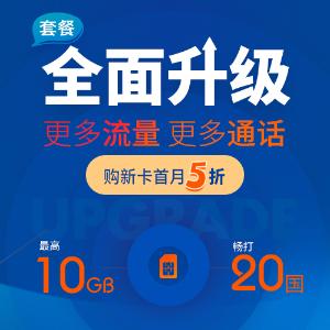 最高10G高速流量+20个无限通话国家最后一天:中国电信CTExcel套餐全面升级 现在加入享限量首月5折优惠