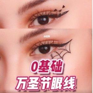 $1.97起Get小恶魔眼线万圣节眼妆 1支眼线就搞定 0基础也能轻松Copy封面蜘蛛网眼线