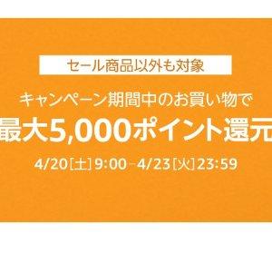 4月20日早8点(北京时间)开启日本亚马逊 限时促销+多重积分返点 超级划算