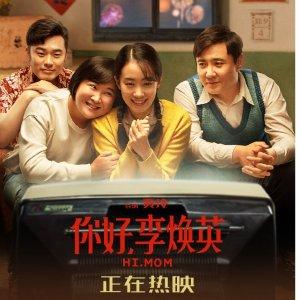 全球票房Top 100预告:'你好,李焕英' 官宣全球上映 英国影院5.17重开 观影指日可待
