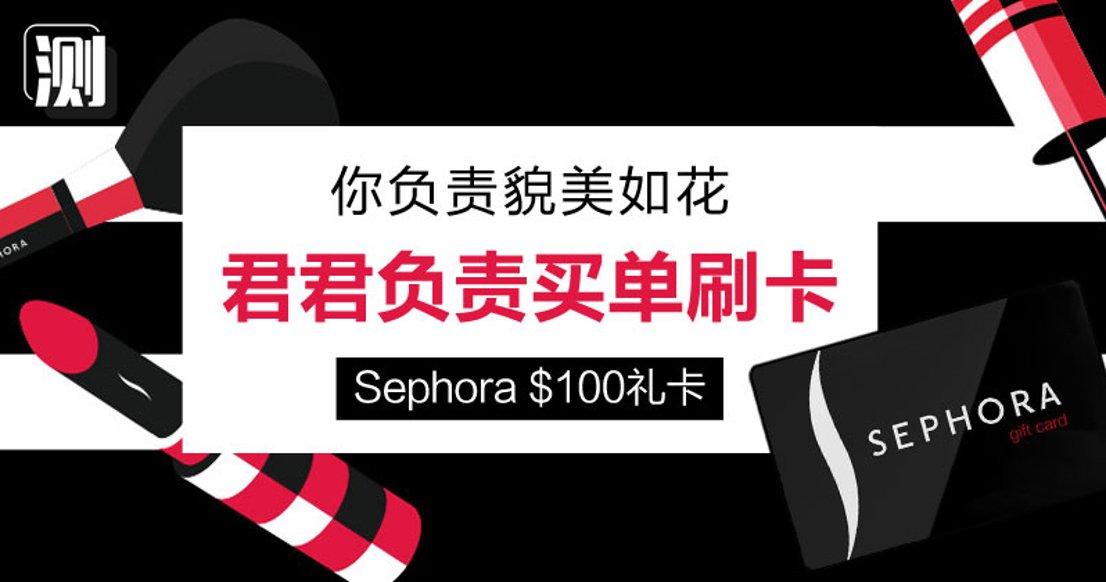 Sephora 礼卡$100