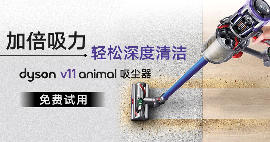 Dyson V11 Animal吸尘器(众测)