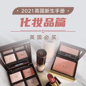 2折起!Burberry唇釉£14!2021 英国必买化妆品清单 | YSL、阿玛尼、CT、Nars 抄底价!