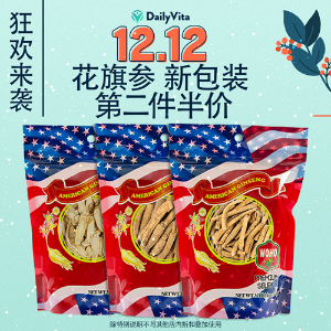 Buy 1 Get One 50% OffDaily Vita WOHO American Ginseng Limited Time Offer