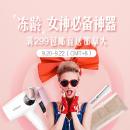 冻龄神器好价入!满¥299包邮淘宝精选美颜利器和家居产品热卖 在枫叶国也能玩淘宝!