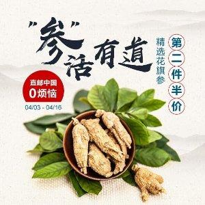 BOGO 50% OFFAmerican Ginseng Sale @ Tak Shing Hong