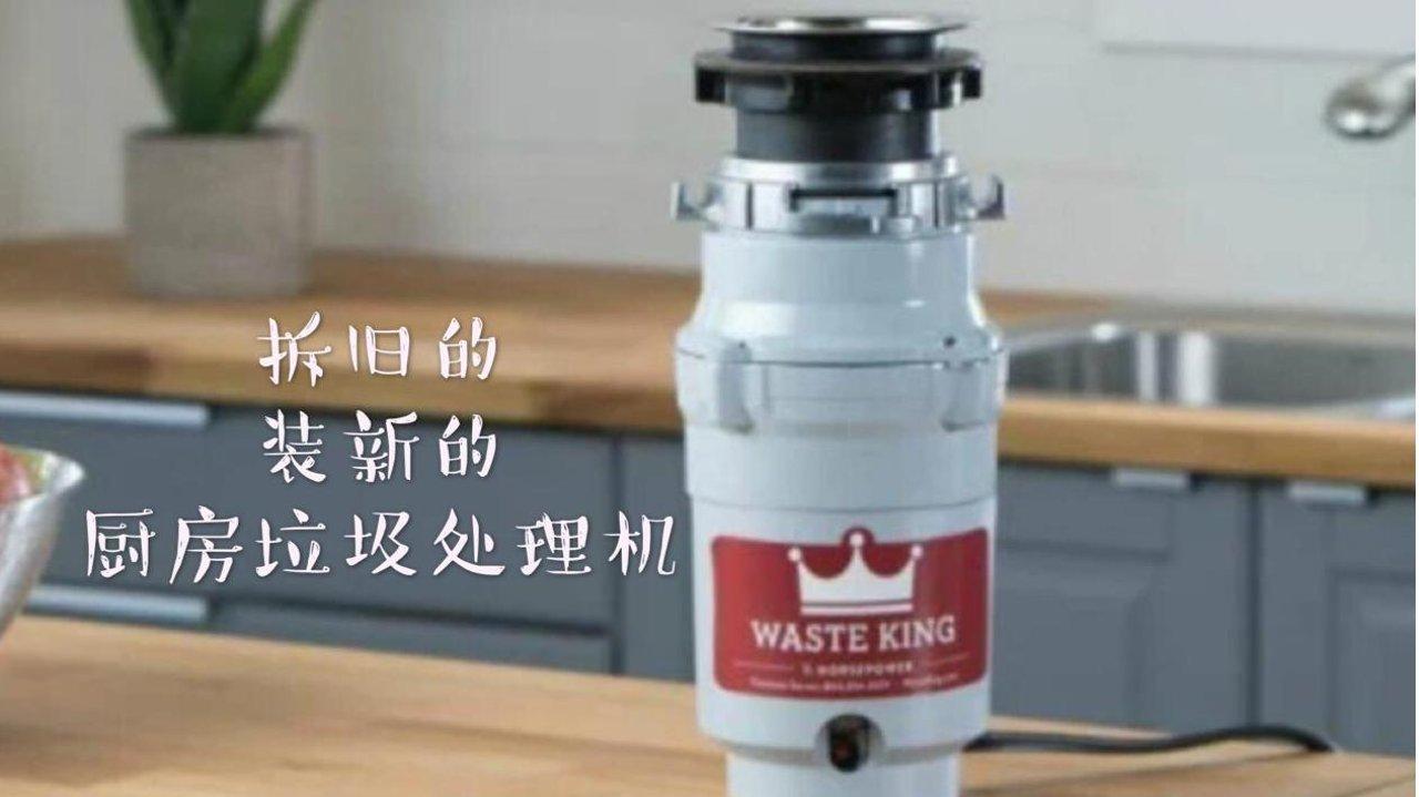 北美新东方必备技能之更换厨房垃圾处理机