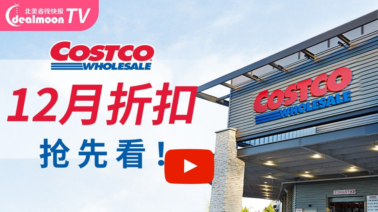 超值!Costco 12月打折必买推荐!| Costco Must Buy