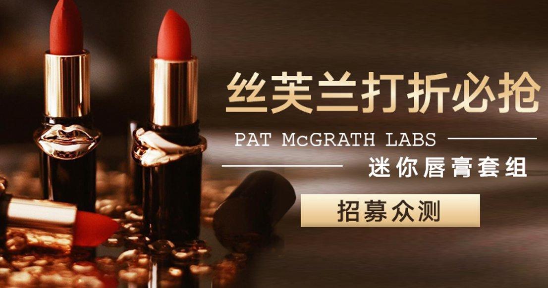 【断货王】Pat McGrath Labs唇膏套组