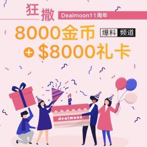 8000 金币+$8000 礼卡Dealmoon11周年,爆料频道送上5重福利,霸道又任性