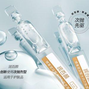 377VC精华液35支¥409国货之光润百颜限时特卖,经典玻尿酸原液40支到手¥369