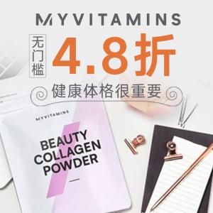 无门槛4.8折+满额礼独家:MyVitamins 健康保健品热卖 让身体时刻处于巅峰状态
