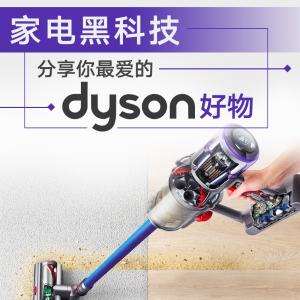 APP晒货活动·Dyson好物分享家电黑科技,分享你最爱的Dyson好物