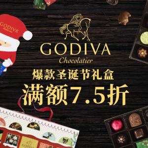 满额立享7.5折 2019 圣诞日历划算收Godiva 多款巧克力圣诞礼盒限时热卖