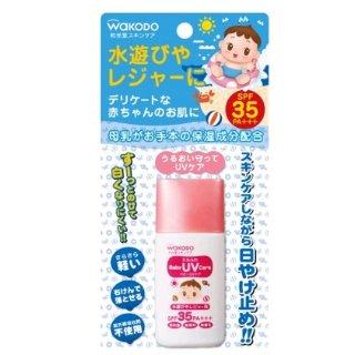 5个直邮美国到手价$39.5粉丝推荐:和光堂 婴儿防晒霜 SPF35 30g 特价