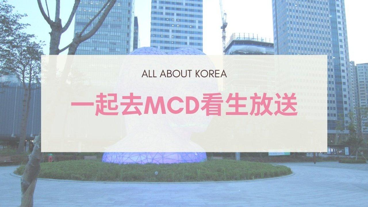 韩国特辑|韩国电视台录影懒人包:M!countdown