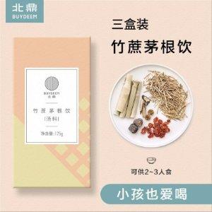 竹蔗茅根饮Bamboo-cane-couchgrass-root 北鼎/Buydeem养生壶 配套料包 甜汤 食材包 | 华人生活馆,北美华人的大厨房!
