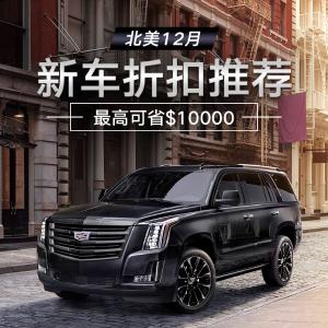 最高可省$10000年底促销季 北美12月新车折扣推荐