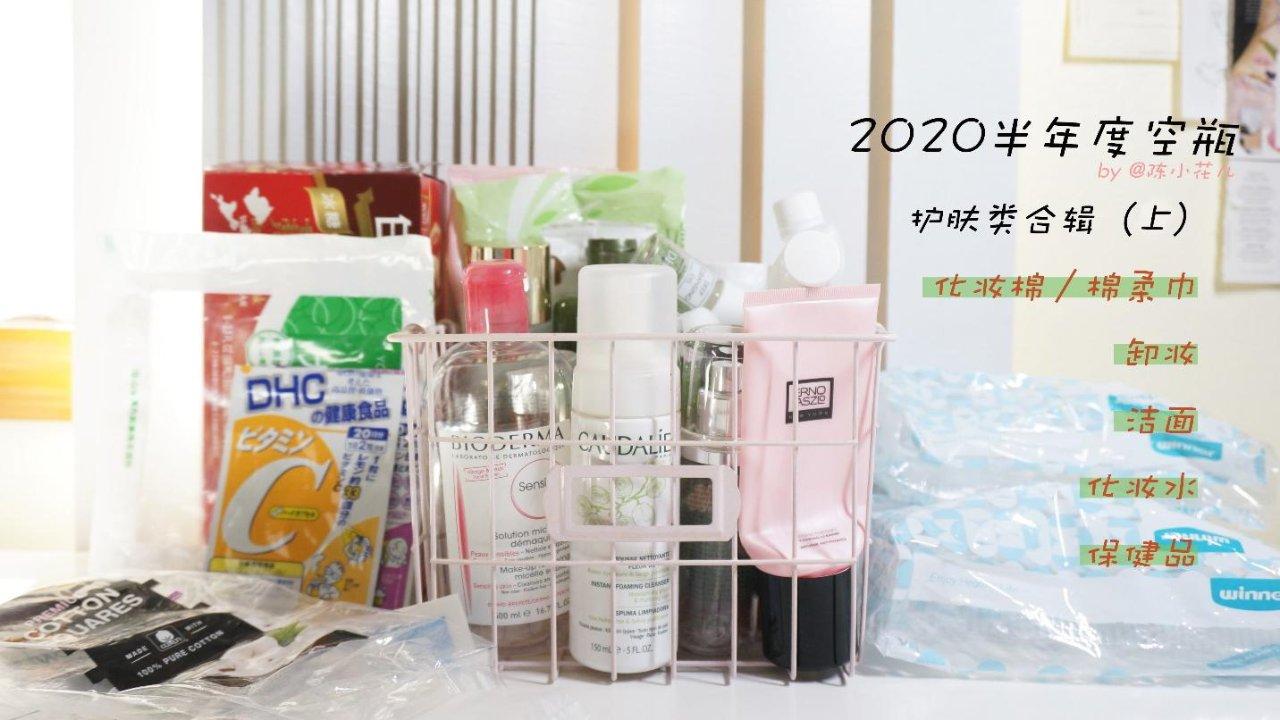 2020上半年空瓶记(上) / 化妆棉,卸妆洁面,化妆水,保健品