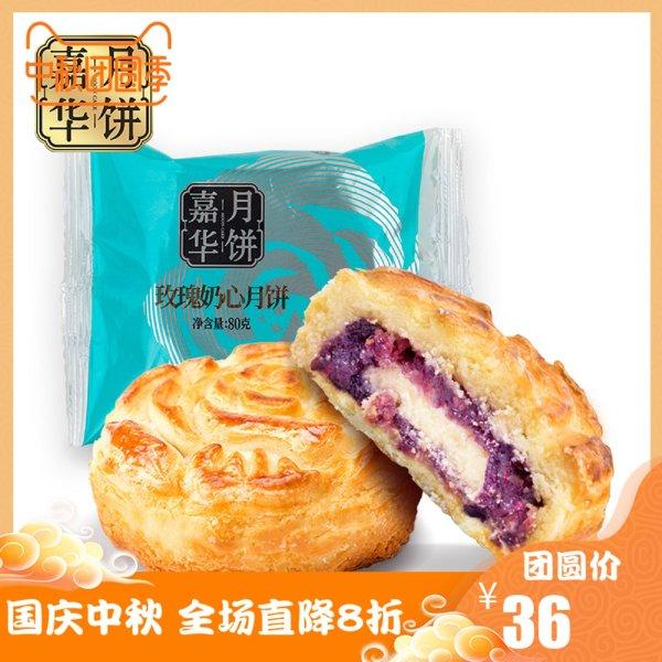 嘉华玫瑰奶心月饼80g