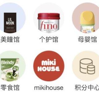 蜜柚MiauMall买什么? 日本好货3天直邮到家