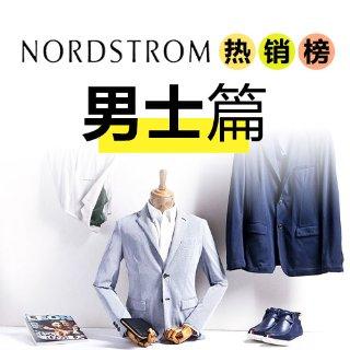 $5.9起 + 无门槛免邮Nordstrom 周年庆 精选男士品牌热销