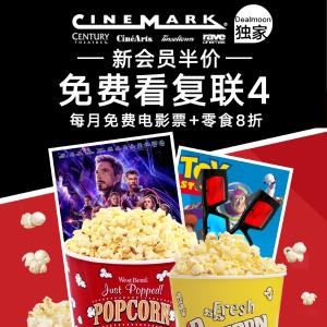 会费半价+每月赠票+零食8折Cinemark电影院 新会员月费大促销 复联首映今日开售