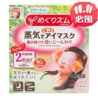 Kao 日本KAO花王 新版蒸汽眼罩 缓解疲劳去黑眼圈 #洋甘菊型 12枚入 - 亚米网