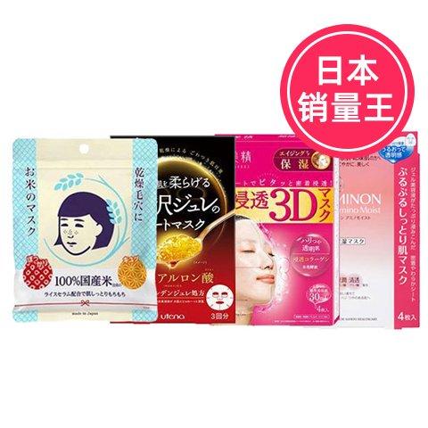 【4盒】肌美精3D+MINON+大米+佑天兰