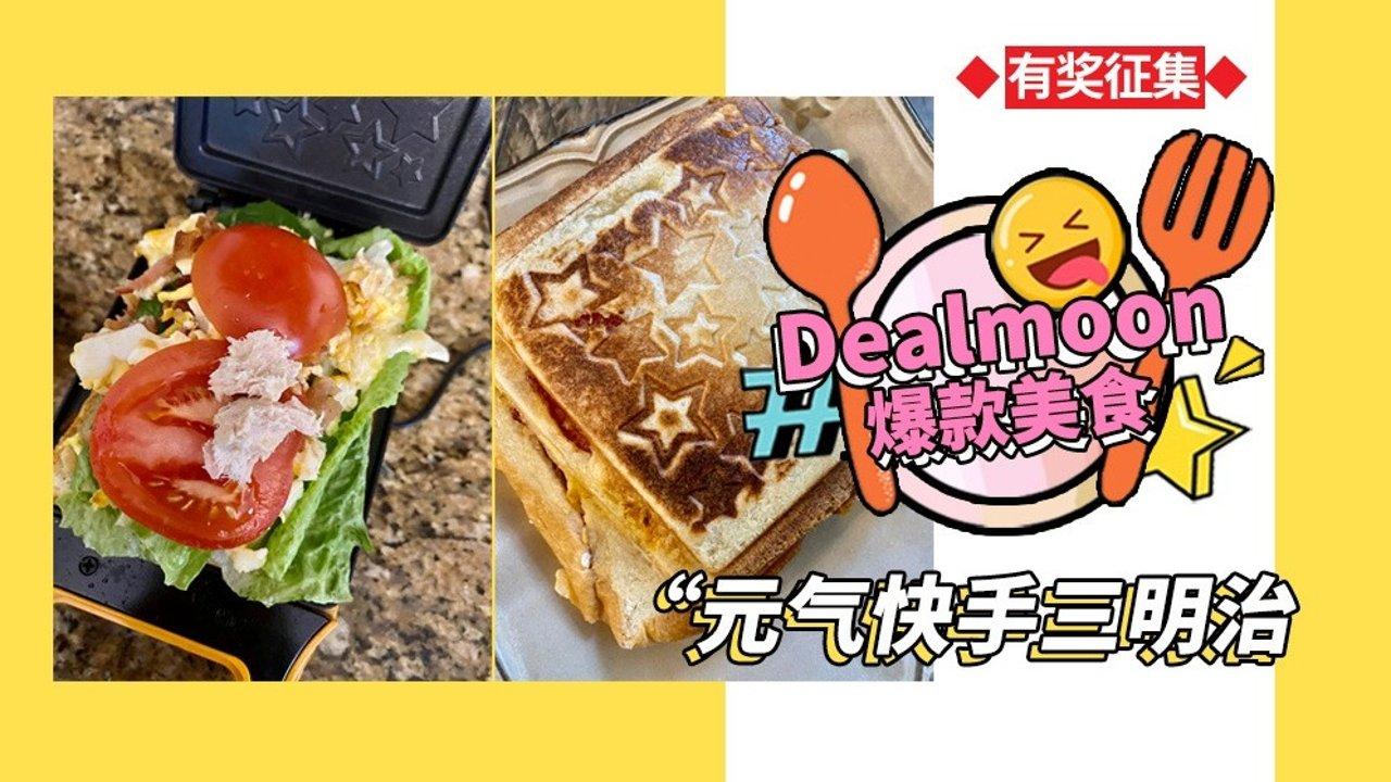 Dealmoon爆款美食 | 解锁100种三明治的神仙做法!一个月早餐不重样!快来分享你的花式三明治吧(已发奖)