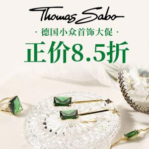 正价8.5折 €25收耳饰Thomas Sabo 低调的德国小众首饰品牌 过敏者也可放心佩戴