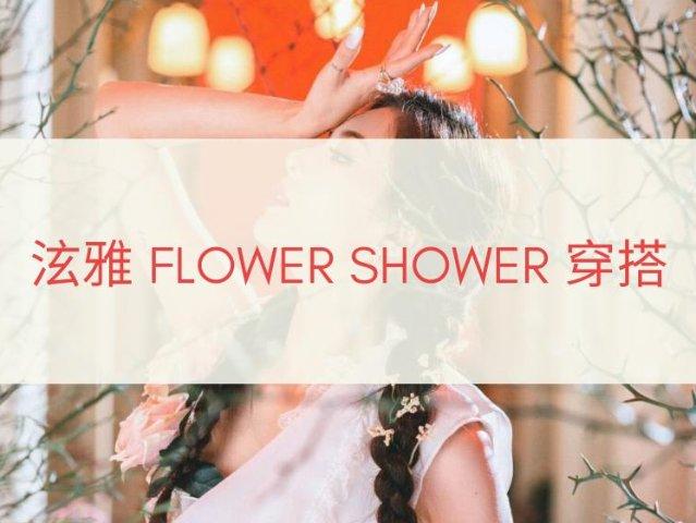 韩国特辑|泫雅 FLOWER S...