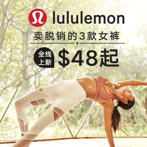 任意单免邮免退 $48收Align短裤Lululemon 卖脱销的3款女裤全线补货,新色任你挑