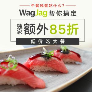 独家85折优惠 折上折享受吃大餐WagJag 美食 旅行 一网搞定 海量优惠卷等你来翻牌