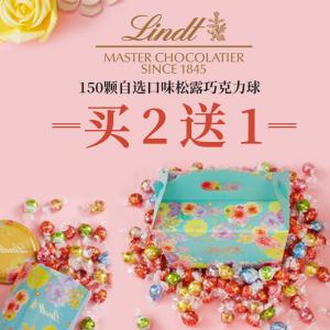 独家:Lindt 150颗自选口味松露巧克力礼盒促销 多种口味