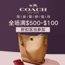 满$500-$100+折扣区一律5折即将截止:Coach史无前例独家福利 万年不打折款也参加