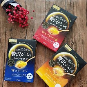 $4.3 / RMB28.3起 直邮美国Utena 黄金果冻 胶原蛋白 保湿面膜 33g* 3片装&5片装 特价