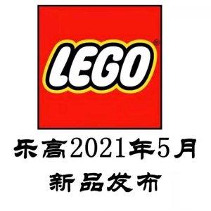 $24.99航空任务+星球赠品上新:LEGO乐高 5月新品来袭 儿童の世界、星球大战日 倒计时开始