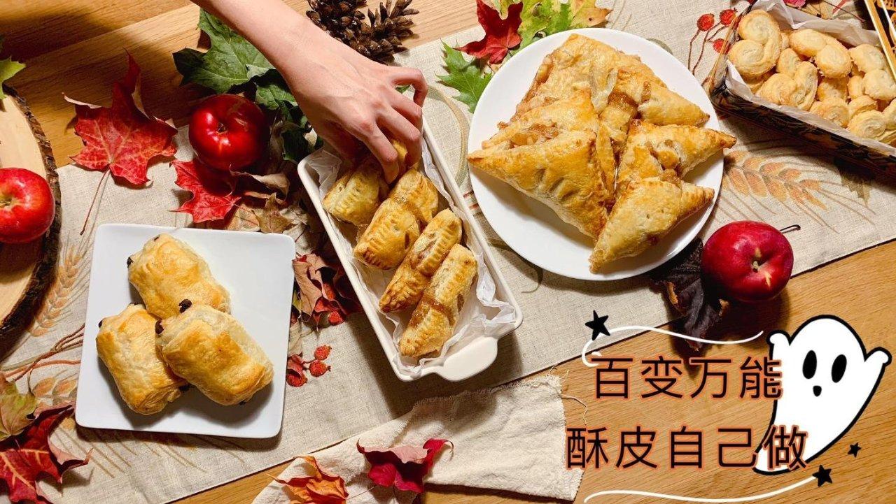 DM爆款美食|百變萬能酥皮Puff Pastry自己做 (含四種變化造型)