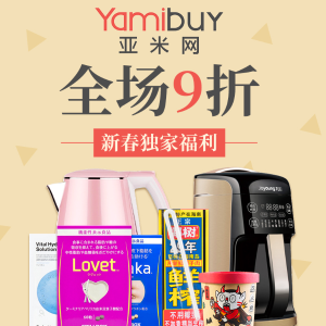 10% OffYamibuy Chinese New Year Limit Time Offer