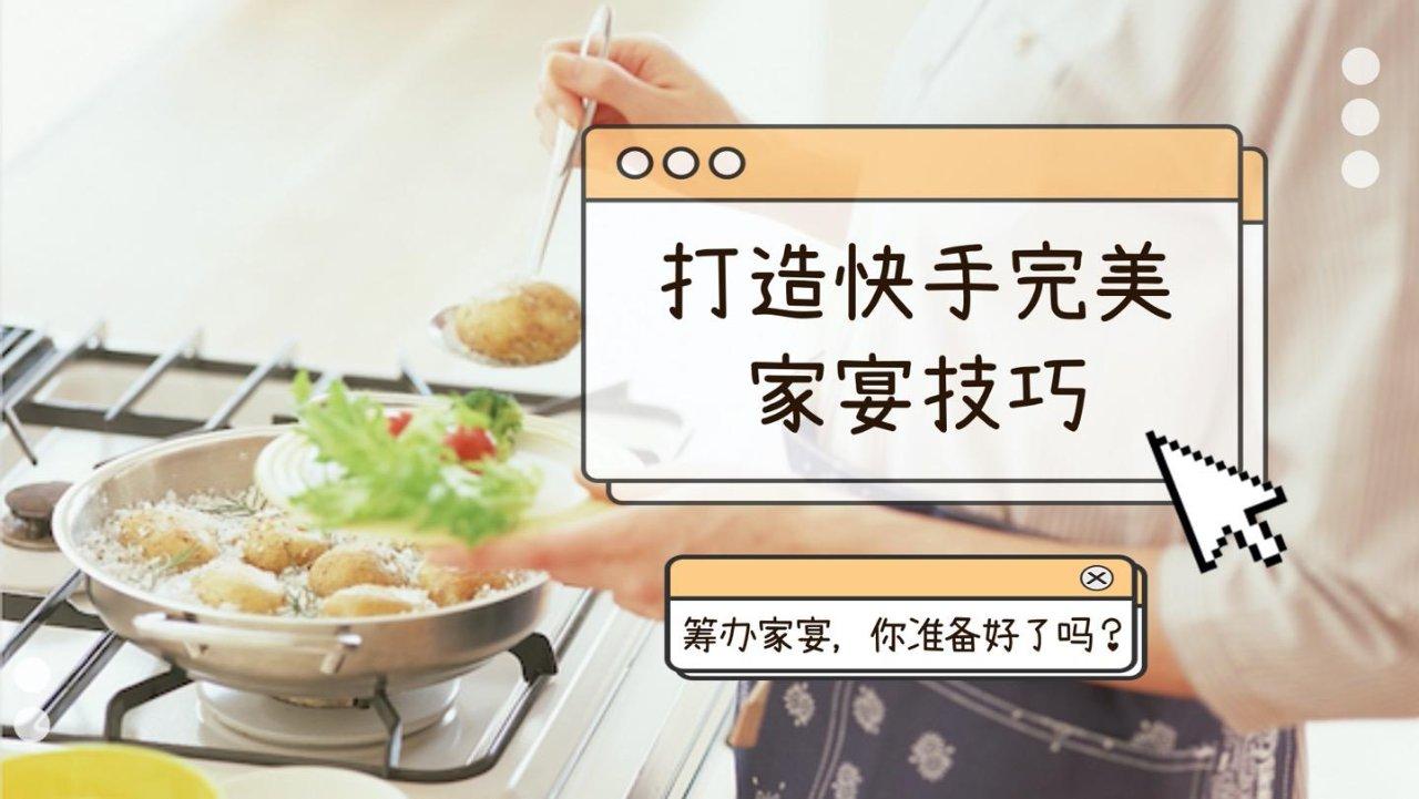 筹办家宴你准备好了吗?🍱打造快手完美家宴技巧👩🍳待客也要有面子