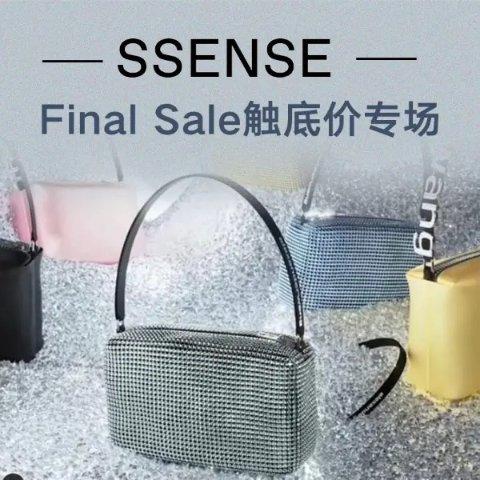 低至3折 单品持续上新中SSENSE Final Sale触底价专场 Fendi、BBR大牌都在线